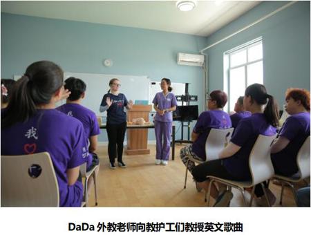 """""""To Be With You""""项目走进天津孤残儿童救助点,DaDa公益理念再传温暖"""