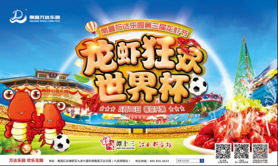 万人龙虾节邂逅激情世界杯,南昌万达乐园2018盛夏狂欢季炫动启幕