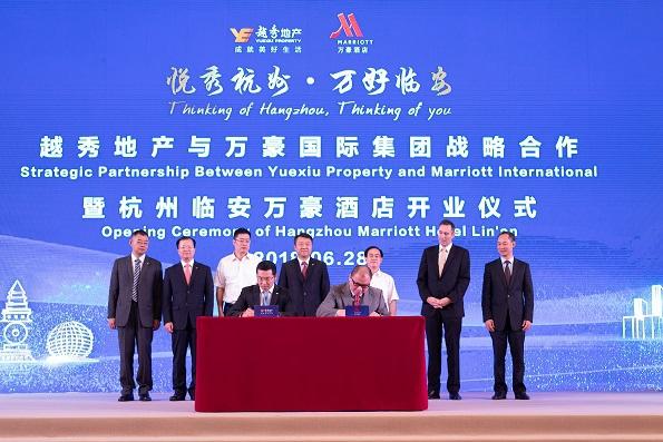 越秀地产与万豪国际集团战略合作 杭州临安首家国际品牌酒店开业