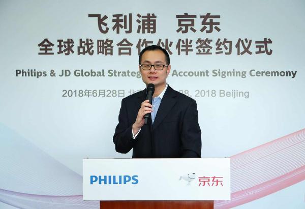 飞利浦携手京东深化战略合作 引领健康科技新时代