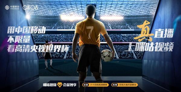 中国移动携咪咕视频一举拿下世界杯直播版权