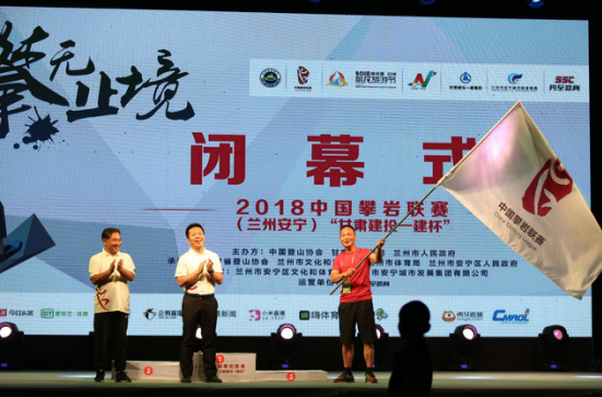 """2018中国攀岩联赛(兰州安宁)""""甘肃建投一建杯""""赛事 圆满落幕"""