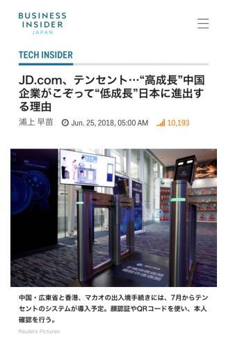 外媒报道:京东、腾讯、iTutorGroup为何瞄准日本市场?