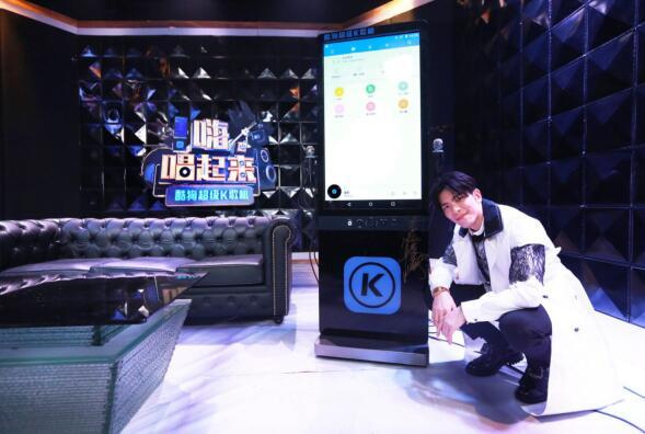 2018最热门家庭KTV,明星都喜欢的酷狗超级K歌机