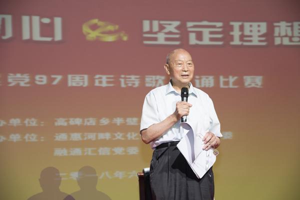 融通汇信与属地党组织联合举办庆祝建党97周年诗歌朗诵比赛