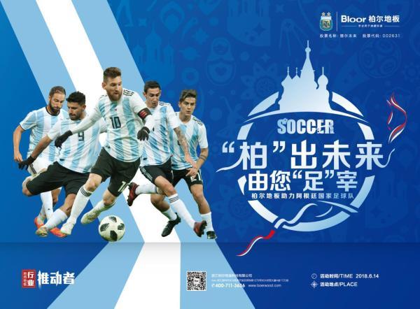 王者携手传奇 柏尔助力阿根廷国家足球队征战世界杯
