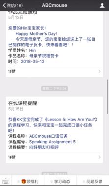 腾讯牵手ABCmouse 打造专属中国孩子的在线课堂
