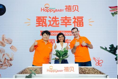 美国高端有机+婴幼儿营养辅食品牌 HappyBABY禧贝正式登陆中国
