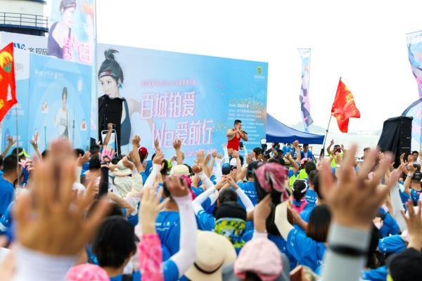 二千人共行珠海最美海岸线 百城铂爱第7站圆满结束
