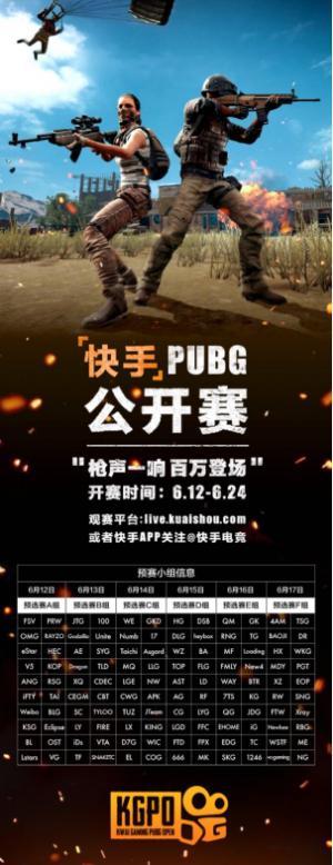 """绝地求生顶级战队上海""""交火"""" 迪瑞克斯DXRacer电竞椅助力快手PUBG公开赛"""