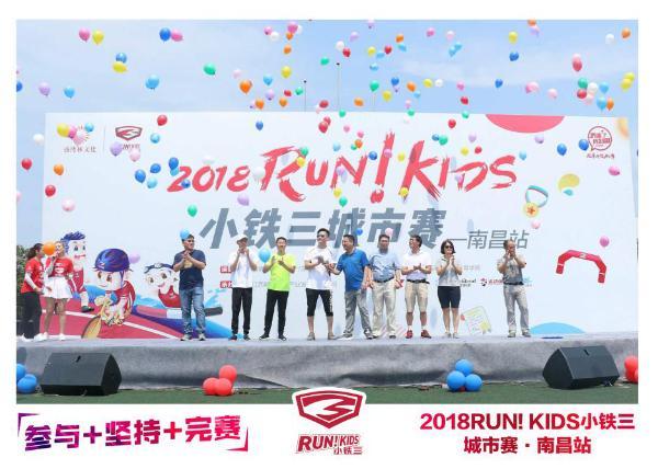 """2018RUN! KIDS小铁三城市赛南昌站父亲节""""有爱""""开赛"""