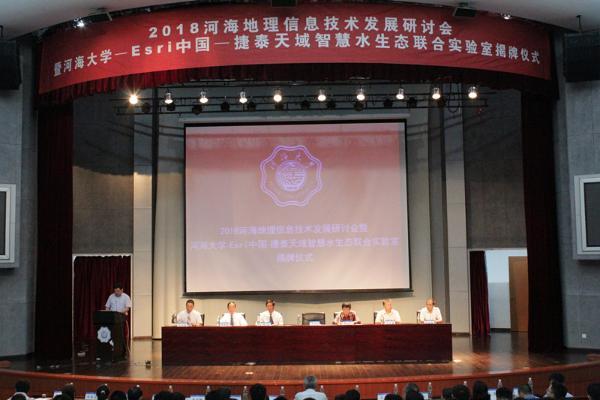 河海大学-Esri中国-捷泰天域智慧水生态联合实验室正式成立