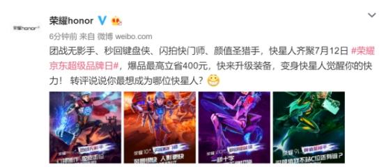 爆品最高立省400元!712荣耀京东超级品牌日为你快力加码