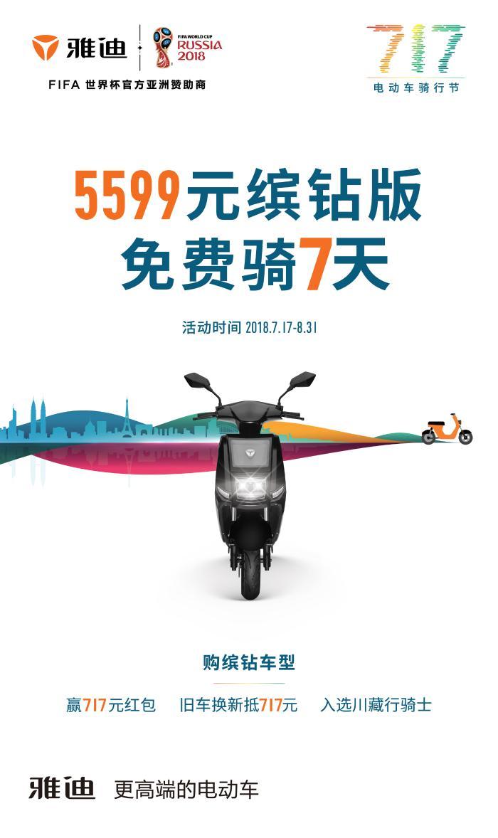 韩雪助力717电动车骑行节 雅迪为公益发717元红包