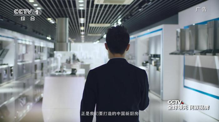 老板电器再登央视,厨电民族品牌创造中国新厨房