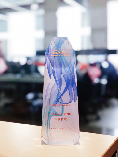 平安科技出席全球首届人工智能创业者大会 获人工智能领域奖项
