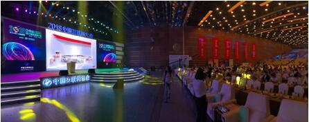 互联网+新时代 2018中国互联网高层年会在京举行