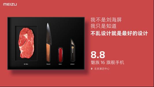 不乱设计就是最好的设计 8.8魅族16系列发布