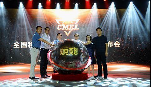 CMEL全国移动电竞超级联赛战略发布会圆满成功
