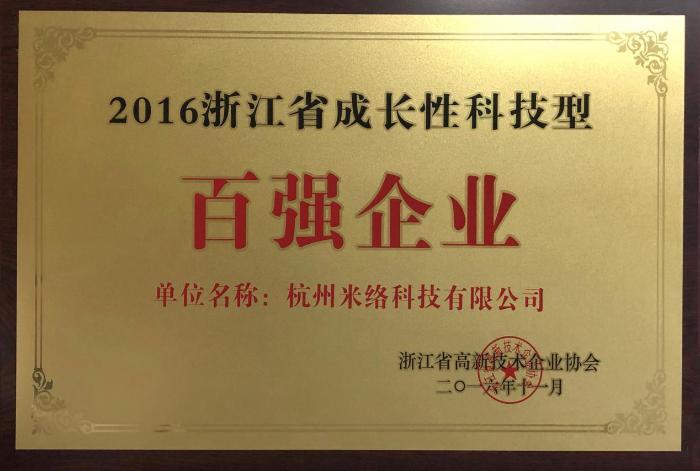 杭州发布2018年企业高新技术研发中心名单,米络星集团等入选