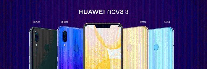 HUAWEI nova 3正式亮相 华为终端云服务带来不一样的青春精彩