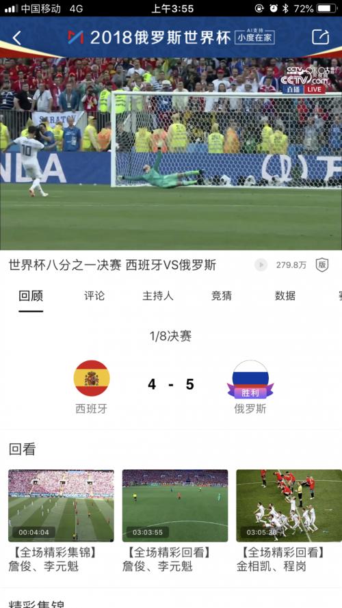 面对世界杯爆冷的正确姿势:咪咕视频世界杯直播实时回看功能