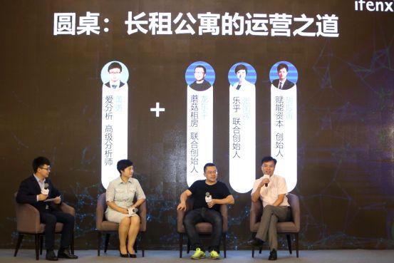 乐乎公寓联合创始人张国辉 中国房产科技高峰论坛谈运营之道