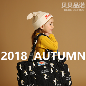 韩国贝贝品诺童装品牌8月秋季新品发布 全网店加