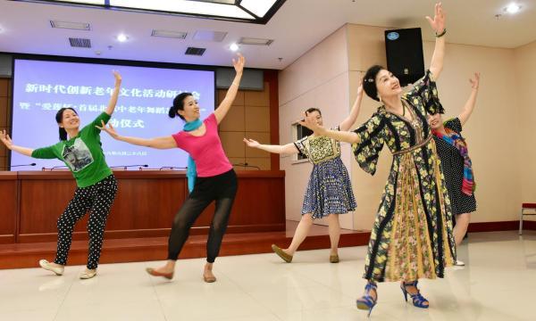 """新时代创新老年文化活动研讨会 """"爱莲杯•首届北京中老年舞蹈艺术汇演""""在京启动"""