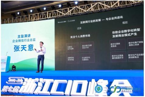 微软、企业微信、中国电信等亮相2018浙江CIO峰会 企业数字化转型或将步入快车道