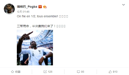 """微博网友热议世界杯变欧洲杯 英格兰夺冠""""稳了"""""""