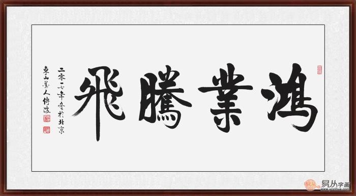 当代擅长启功体的书法家——启功传人李传波图片