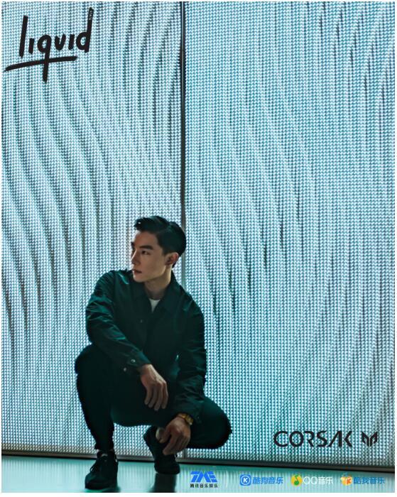 东西方的音乐融合 Liquid State新人CORSAK首只官方单曲上线腾讯音乐娱乐