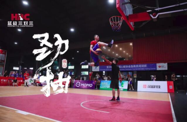 国内外扣将现身篮战三对三 广州佛山赛区四队入围年度总决赛