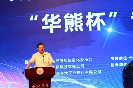 """安徽省第五届工业设计大赛""""华熊杯""""专项赛启动"""