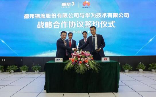 德邦与华为签署战略合作协议,借力人工智能为快递赋能