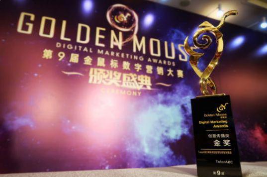 第九届金鼠标数字营销大赛金奖 被TutorABC喜收囊下