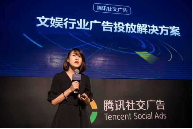 提升用户量、DAU及用户ARPU值,腾讯社交广告助文娱行业高效变现