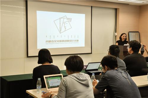 随后,发布会介绍了内蒙古自治区首届文化旅游创意设计大赛的相关情况