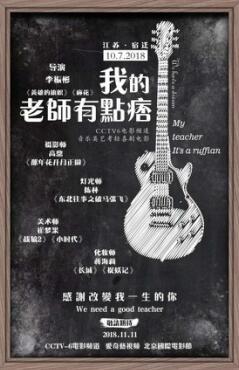电影《我的老师有点痞》开机仪式在江苏宿迁举行