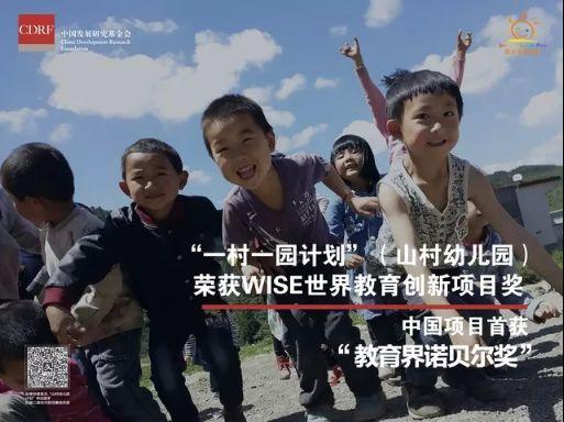 """微博星光公益联盟基金助力""""一村一园计划""""首获WISE世界教育创新奖"""