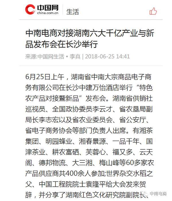 中南电商六大新品发布会获湖南卫视、湖南日报、华声在线等多家媒体报道
