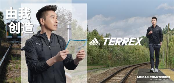 直面夏日户外挑战,创造不羁户外型格 adidasTERREX 轻户外系列产品全新上市