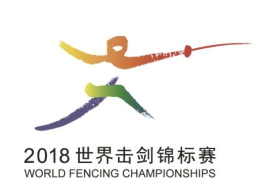 7月19日,2018世界击剑锦标赛将在无锡开赛