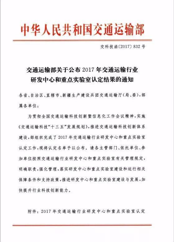 """""""公路医生""""获交通运输部行业研发中心荣誉认定"""
