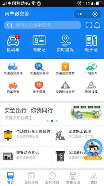 """南宁交警携手微信支付推出""""微交管""""小程序,开启掌上智慧交警时代"""