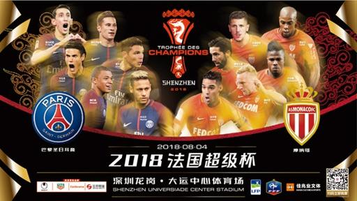 世界杯之后看什么?法国超级杯8月与你相约深圳
