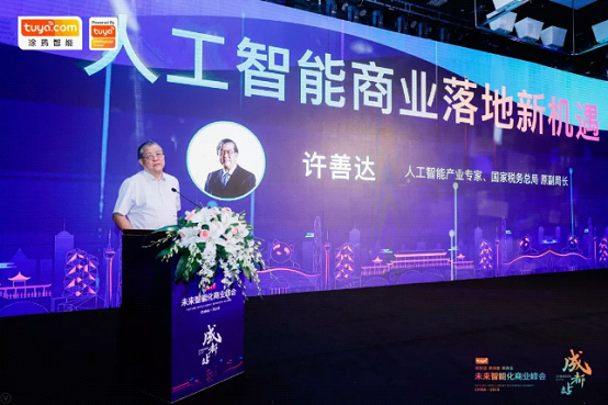 未来智能化商业峰会成都站:新场景驱动新增长