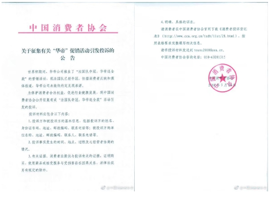 华帝积极回应:退款进度正常,欢迎中消协及消费者监督