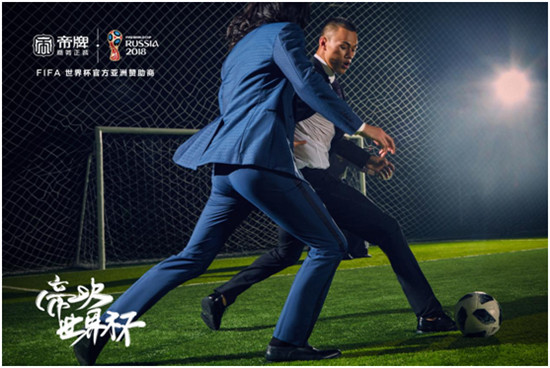 """帝牌亮相世界杯,球迷更相信""""踢球男人都是衣架子"""""""